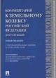 Комментарий к земельному кодексу РФ с учетом ФЗ № 217-ФЗ,224-ФЗ,234-ФЗ